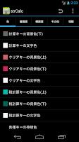 Screenshot of strCalc (電卓)