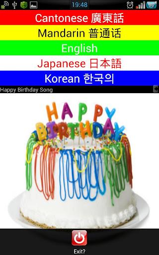 Happy Birthday Song :