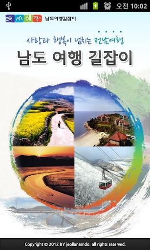 남도여행길잡이