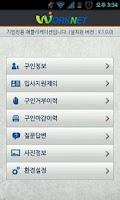 Screenshot of 워크넷(기업용)
