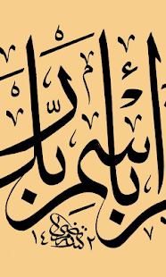 Islamic Calligraphy Wallpapers - screenshot