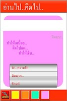 Screenshot of คำคม1