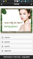 Screenshot of HelloBeauty-skin, cleansing, b