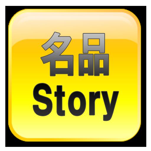 명품(名品) 스토리 生活 App LOGO-APP試玩