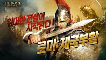 Screenshot of 로마:제국부활 (THE ROME)