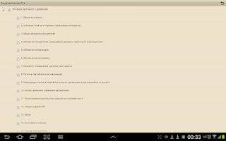Screenshot of Законодательство РУ