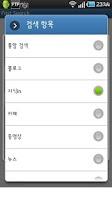 Screenshot of Fast Search
