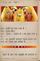 Screenshot of Hindi jokes