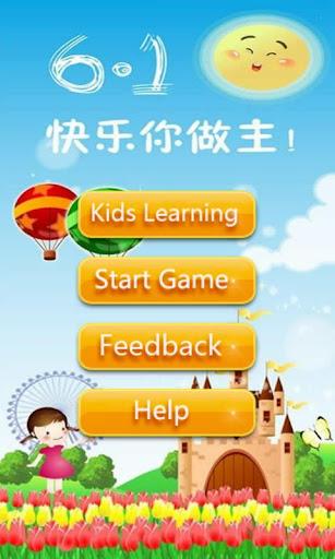 Kids Learn Mandarin Chinese