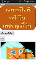 Screenshot of เพชร คุกกี้ รัน