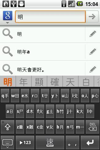 Google注音输入法 - 安卓Android(apk)