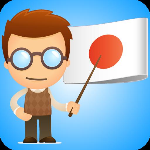 進階日文文法 教育 App LOGO-APP試玩