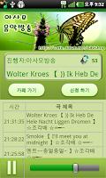 Screenshot of 아사모 음악방송