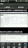 Screenshot of BlogAPP傳媒行銷 APP 套件