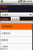 Screenshot of 杏林書童(ZZ)+