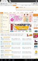 Screenshot of 九天浏览器HD