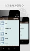Screenshot of QQ财付通