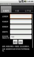 Screenshot of 足球賠率計數機