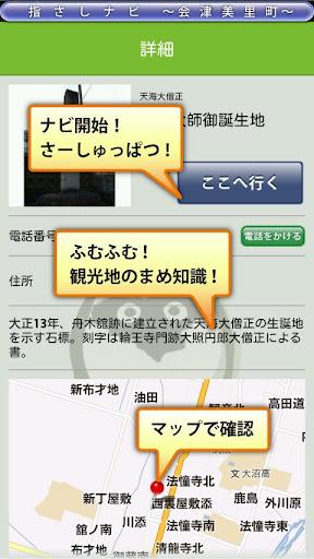 【免費旅遊App】指さしナビ~会津美里町~-APP點子