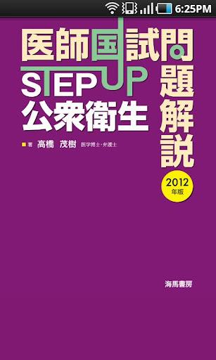 医師国試STEP UP公衆衛生 Lite