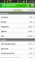 Screenshot of Купонатор.ру (купоны и скидки)