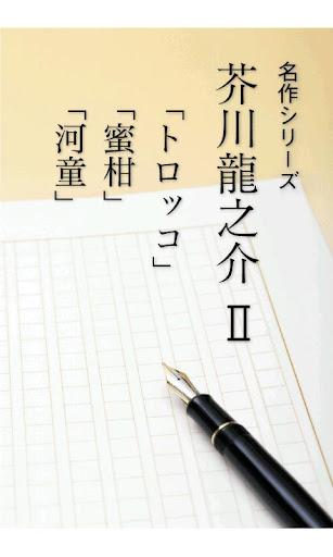 名作 芥川龍之介Ⅱ トロッコ・蜜柑・河童