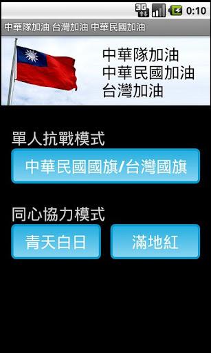 中華隊加油 台灣加油 中華民國國旗展示工具