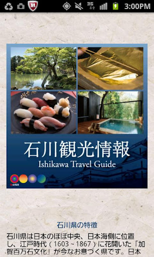 石川観光情報