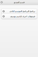 Screenshot of باسم Bassem