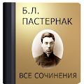 App Пастернак Б.Л. apk for kindle fire