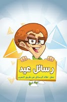 Screenshot of رسائل العيد  - عيد أضحى - فطر