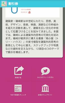 ミューぽん 2015年版 美術館割引クーポン1.0のおすすめ画像4