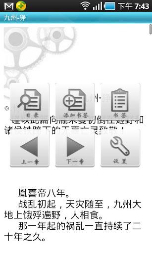 【免費書籍App】新幻界-APP點子