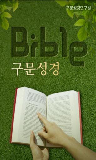 구문성경 모세오경