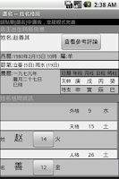 Screenshot of 起名