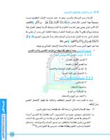 Screenshot of الإعجاز في القرآن الكريم