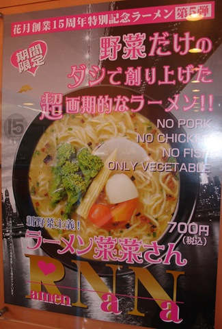 Japan 2008 222