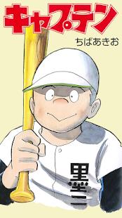 プレイボール (漫画)の画像 p1_10