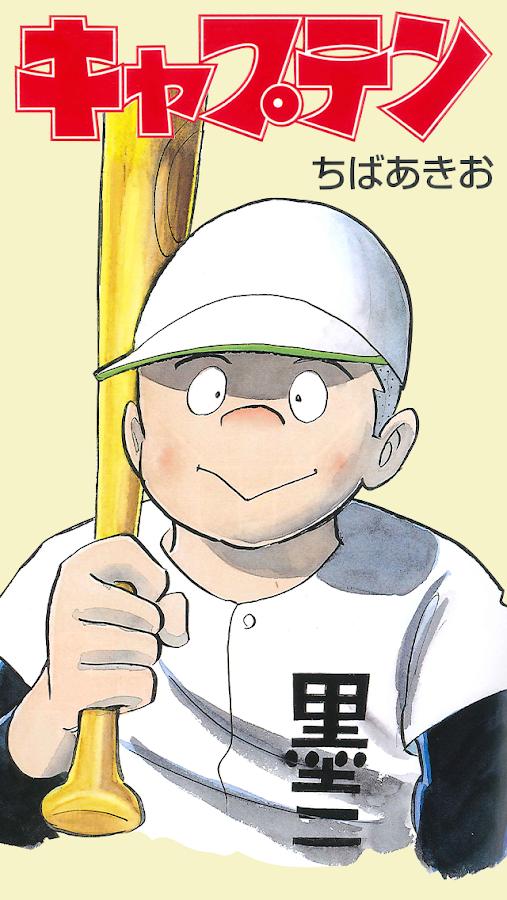 プレイボール (漫画)の画像 p1_4