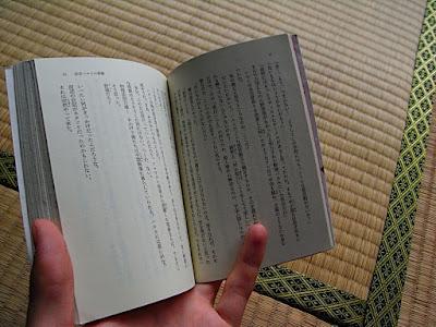 páginas en japonés de la primera novela de la serie de Haruhi Suzumiya 涼みやハルヒシリーズに第1巻のページ some Japanese pages of the first light novel in the Haruhi Suzumiya series