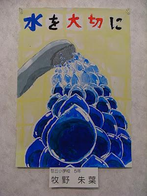5º primaria cuidemos el agua 水を大切に take care of water