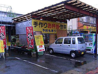 Tienda de bento お弁当屋さん bento shop