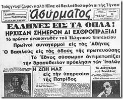 asyrmatos-ekhthropr