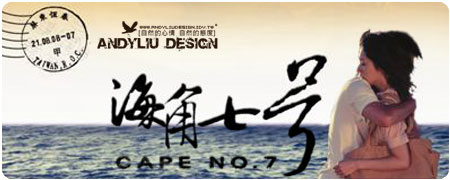[Andyliu.Design] [電影/Movies] 海角七號 Cape No.7