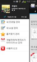 Screenshot of 소설네트워크