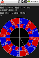 Screenshot of 和時計