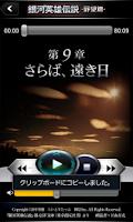 Screenshot of 銀河英雄伝説02 野望篇 -朗読-