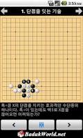 Screenshot of 바둑월드 - 왕초보강좌