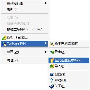 TortoiseSVN_menu_Repository.png