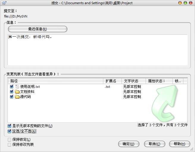 TortoiseSVN_commit.png